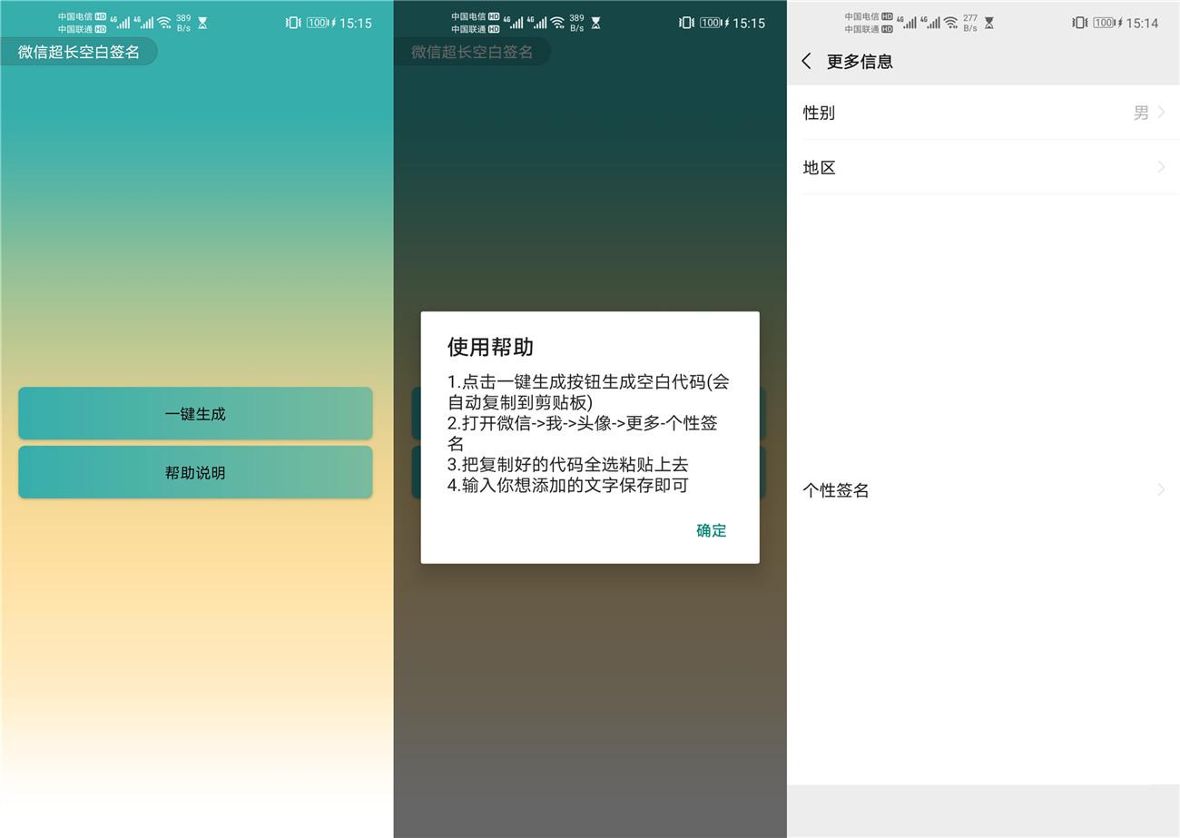 最新安卓微信超长空白签名空白背景