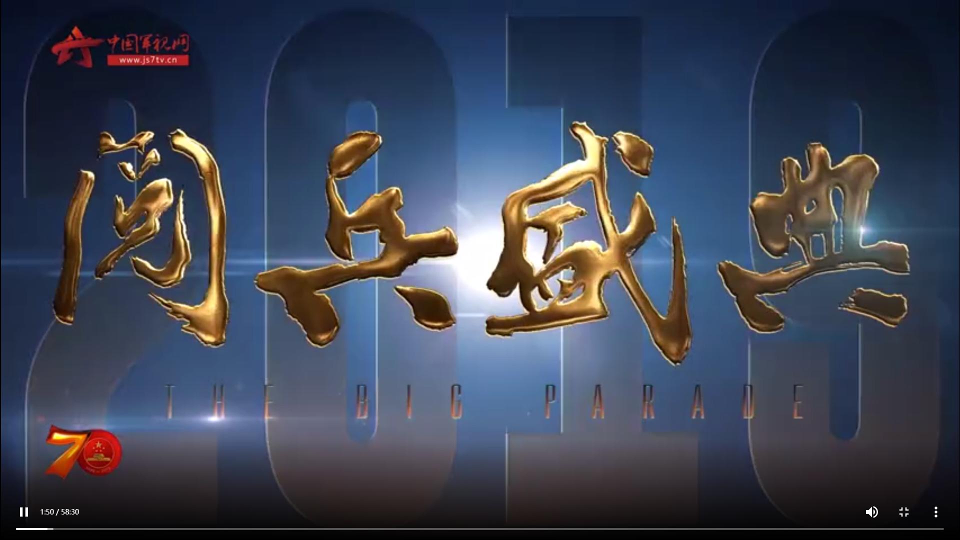 震撼上映!纪录片版2019国庆大阅兵,燃炸!